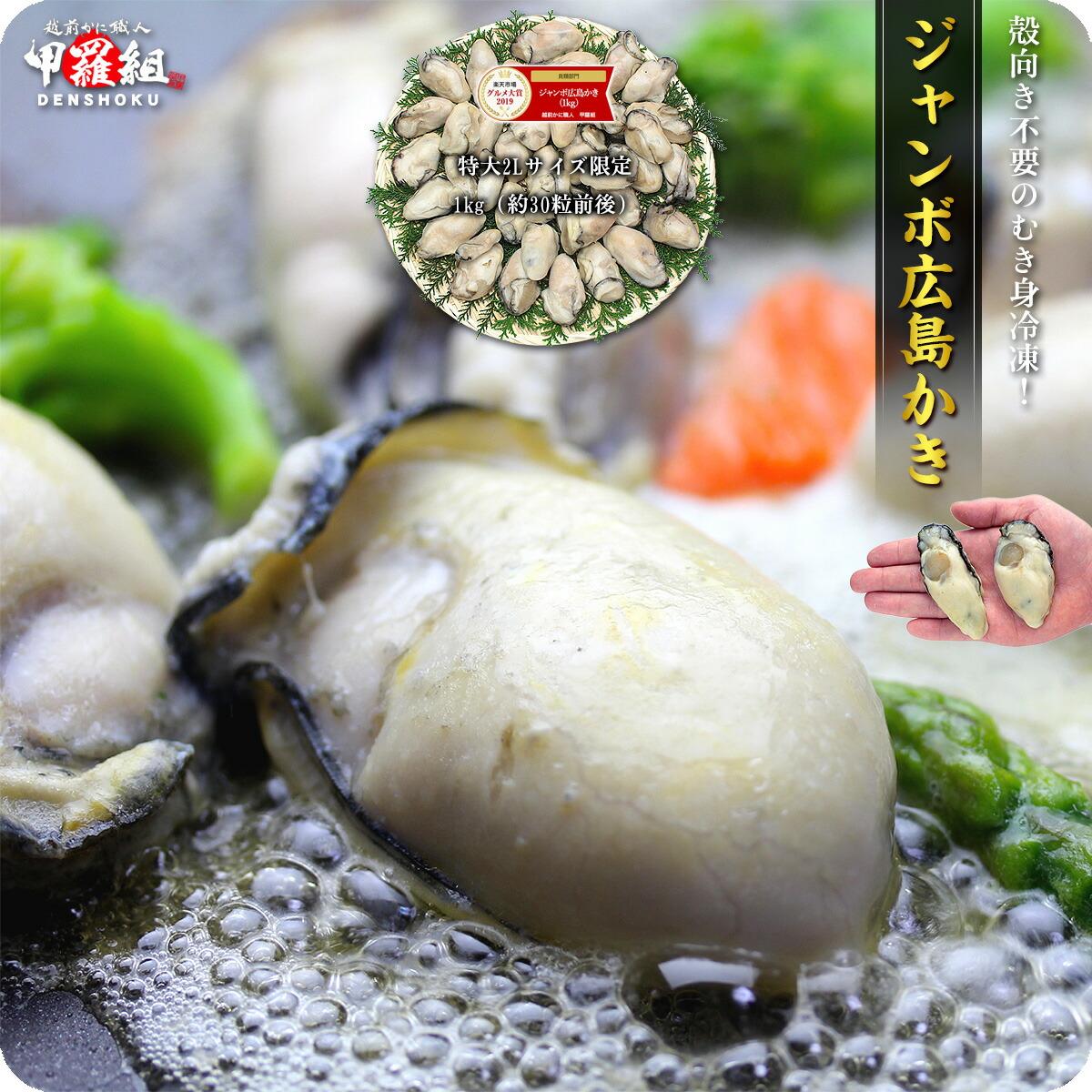 ジャンボ広島かき1kg(解凍後850g/30粒前後※2Lサイズ)【カキ】【牡蠣】【かき】