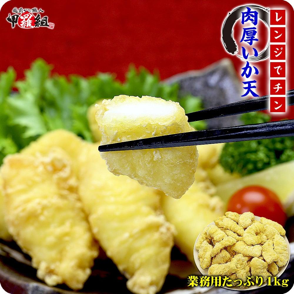 電子レンジでチン♪肉厚いか天ぷら山盛り1kg食べ放題!【イカ天ぷら】【いか天婦羅】【イカ天婦羅】