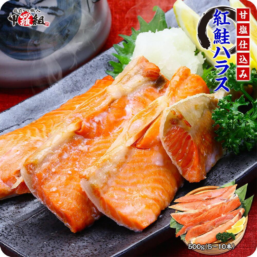 人気の希少部位!天然紅鮭ハラスたっぷり500g(約5~10本入り/バラツキあり)【はらす】【ハラス】