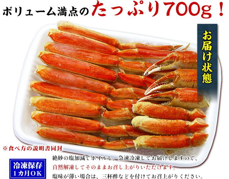 切れ目入りボイルずわいがに足700g送料無料【カニ】【かに】【蟹】