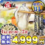 広島かき2kg