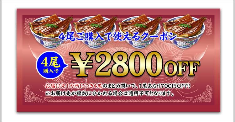 2800円OFFクーポン