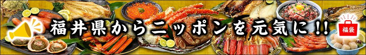 福井県からニッポンを元気に福袋