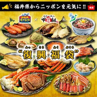 福井県からニッポンを元気に復興福袋