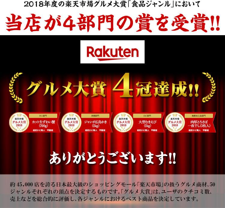 グルメ大賞2018 4冠達成