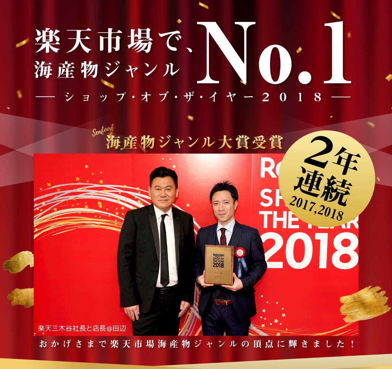 楽天ショップ・オブ・ザ・イヤー2018海産物ジャンル大賞受賞