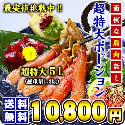 肩肉なしカット生ずわい蟹1lg通常価格