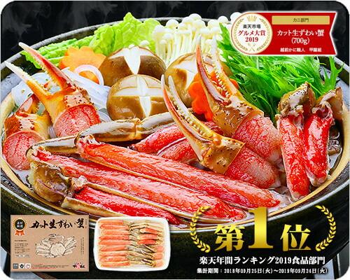 カット生ずわい蟹700g