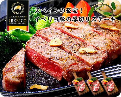 イベリコ豚ステーキ