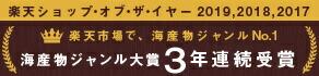 ショップオブザイヤー3年連続受賞