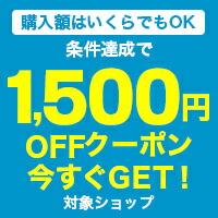 10月度 1,500円OFF Viberクーポン企画
