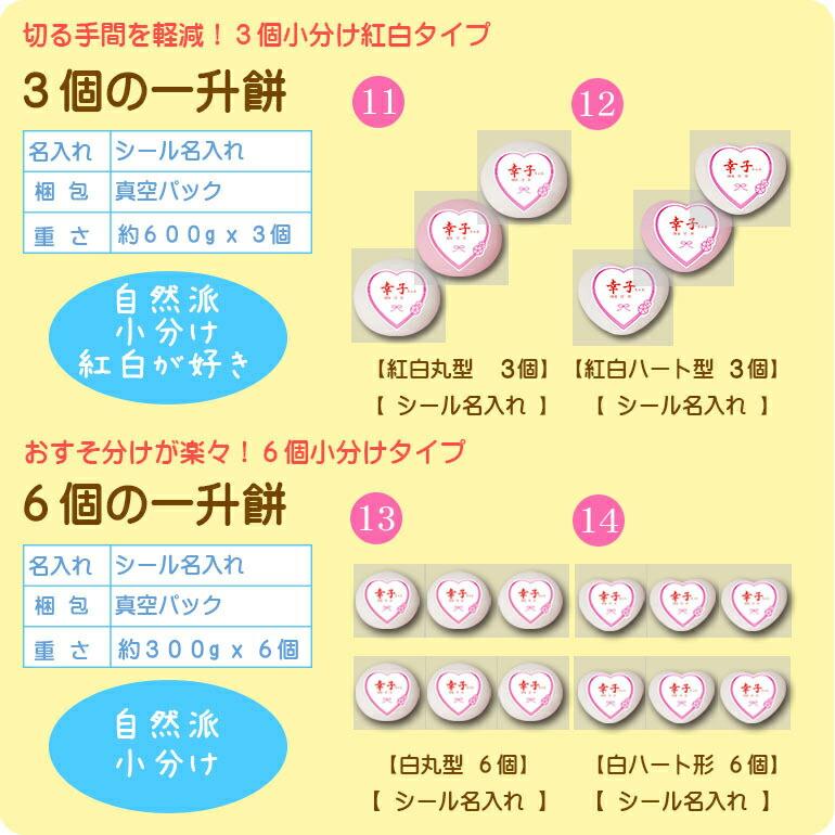 【 お餅に直接名入れをしない 2個 小分け 】【 切る手間を軽減 3個 小分け 】一升餅 一生餅 誕生餅 東京 おすすめ 人気