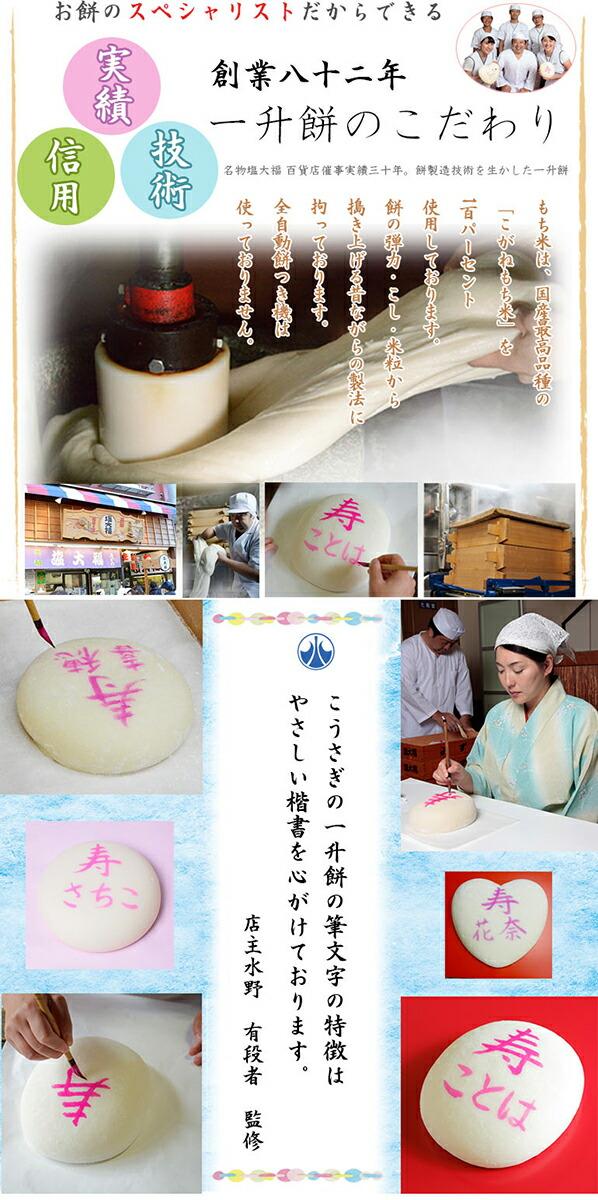 創業82年 一升餅のこだわり『国産最高峰こがねもち100%使用の、とても美味しいお餅です』『こうさぎ一升餅の筆文字はやさしい楷書たを心がけているのが特徴です。 店主 水野』一升餅 一生餅 誕生餅 東京 おすすめ 人気