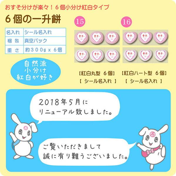 おすそ分けが楽々!『一升餅 小分け 6個』一升餅 一生餅 誕生餅 東京 おすすめ 人気