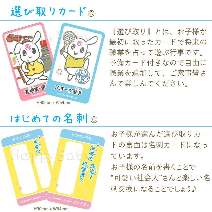 【 選び取りカード 】【 はじめての名刺 】一升餅 一生餅 誕生餅 東京 おすすめ 人気