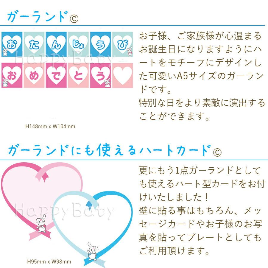 【2種類のガーランド ハート型ガーランド 】一升餅 一生餅 誕生餅 東京 おすすめ 人気