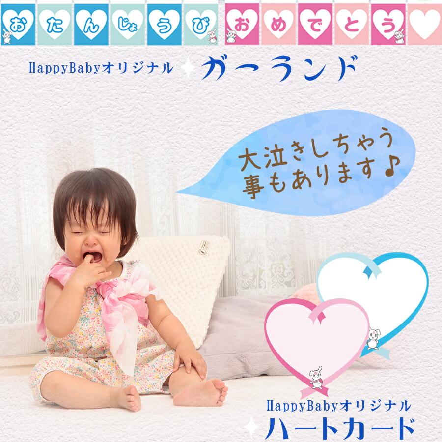 【 HappyBabyオリジナル ガーランド 】【 HappyBabyオリジナル ハートカード 】一升餅 一生餅 誕生餅 東京 おすすめ 人気