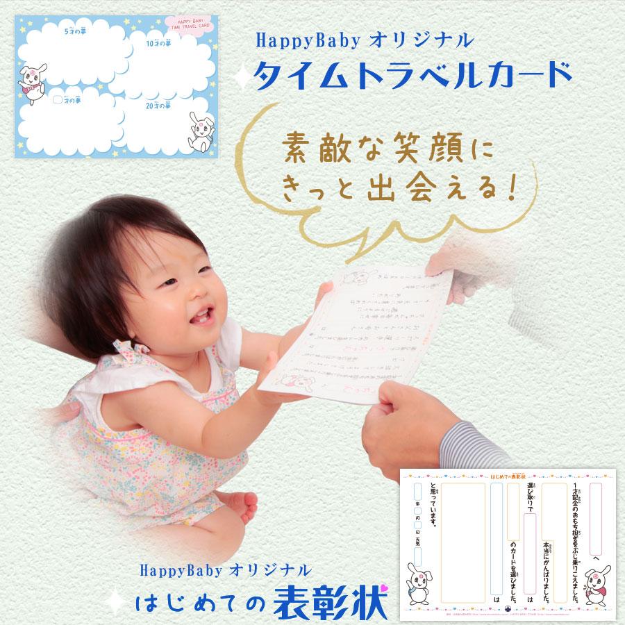 【 HappyBabyオリジナル タイムトラベルカード 】【 HappyBabyオリジナル はじめての表彰状 】一升餅 一生餅 誕生餅 東京 おすすめ 人気