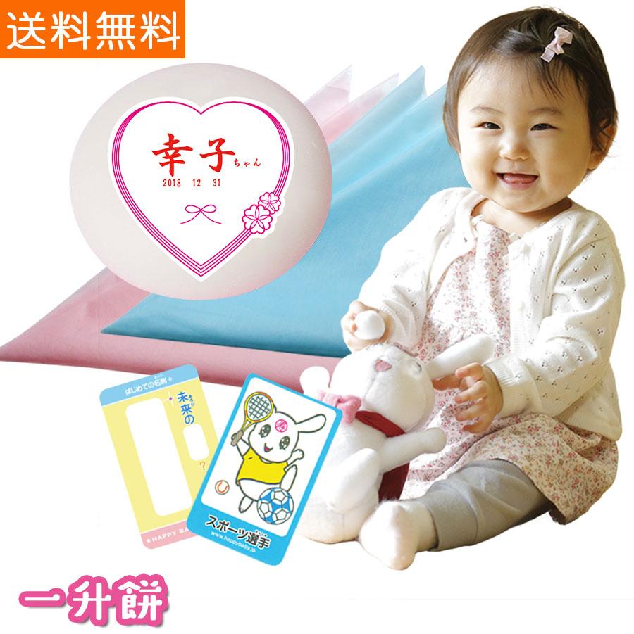 『 一升餅伝統&かわいいセット 送料無料 3310円』一升餅 一生餅 誕生餅 東京 おすすめ 人気