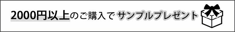 """2000円以上ご購入でサンプルプレゼント"""""""