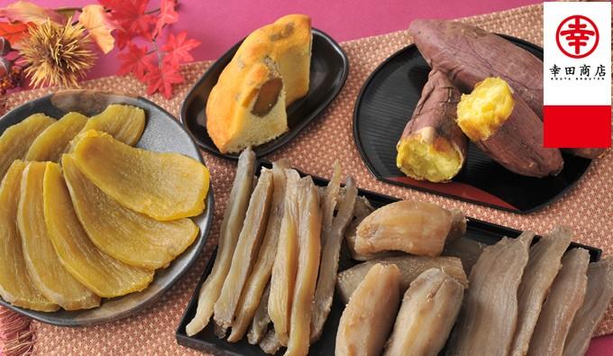 【楽天市場】茨城産のほしいも。独特の食感と甘みがあります ...