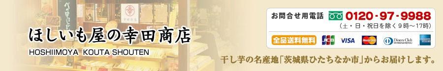 幸田商店は、健康とおいしさをお届けします。