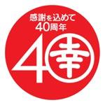幸田商店40周年