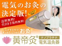 電気のお灸の決定版!太棒モグサの温熱感の再現にこだわった電気温灸器・黄帝灸