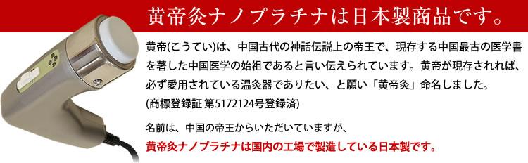 黄帝灸ナノプラチナは日本製商品です。