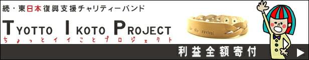 東日本大震災復興支援チャリティーブレス