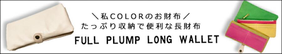 フルプランプ長財布(カラーオーダー)