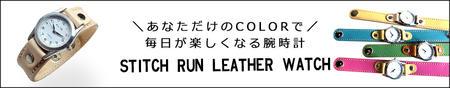 ステッチラン腕時計(カラーオーダー)