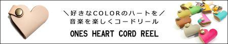ワンズハートコードリール(カラーオーダー)