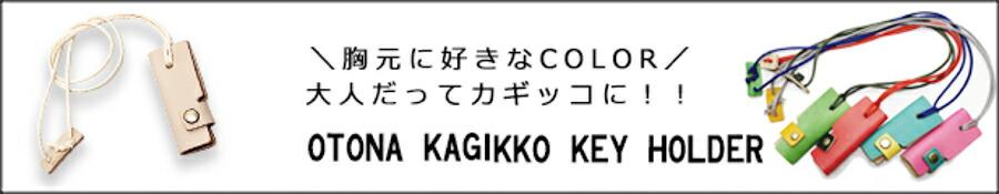 ▲オトナカギッコキーホルダー(カラーオーダー)