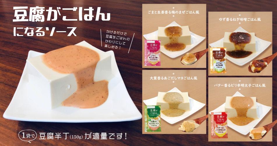 豆腐がご飯になるソース