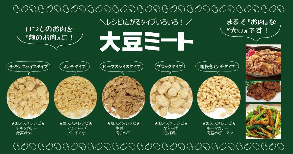 大豆ミート