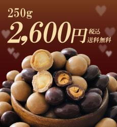 ナッツチョコ250g