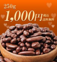 柿チョコ麦チョコ250g