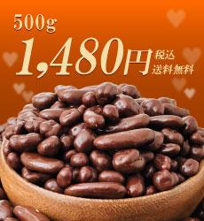 柿チョコ麦チョコ500g