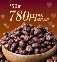 麦チョコ250g