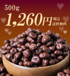 麦チョコ500g