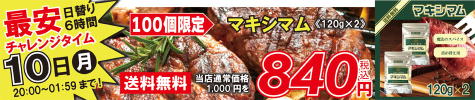 10日マキシマム120g×2