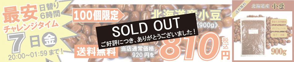 7日北海道産小豆900g