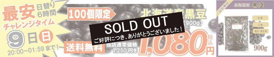 9日北海道産黒豆900g