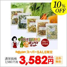乾燥野菜 いろいろ ミックス 送料無料