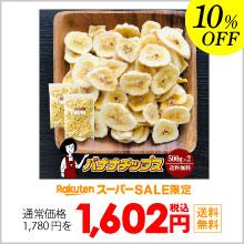 バナナチップス 500g×2 送料無料