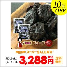種抜きプルーン 1kg×2 送料無料