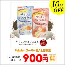 やさしいデカフェ紅茶 12g(1.2g×10袋)×2 送料無料