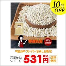 国産丸麦 900g 送料無料