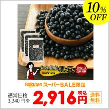 大分県産 黒豆 クロダマル 900g×3 送料無料
